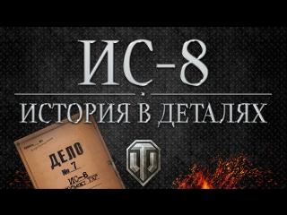 ИС-8 - Истории в деталях - Выпуск #7