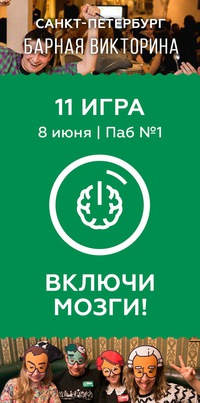 «Включи мозги!» ● Барная викторина