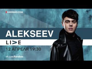 Karabas Live: Alekseev