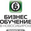 Бизнес-обучение в Новосибирске