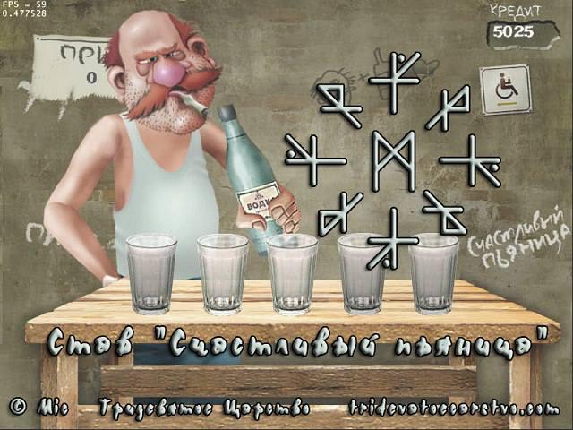 """став - Став """"Счастливый пьяница"""" от Mic BFuzKRkPXH0"""