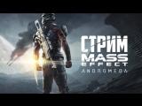 Стрим игры Mass Effect: Andromeda