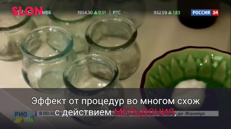 «Россия 24» объявила банки «легальным допингом»