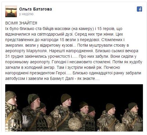 """""""Бои идут по всей линии фронта"""": волонтер Юлия Толмачева призывает помочь украинским воинам на передовой - Цензор.НЕТ 879"""