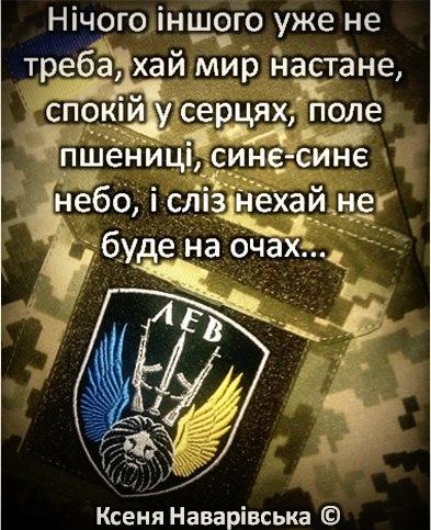 Военнослужащие не смогут разорвать контракт во время службы в АТО, - Генштаб - Цензор.НЕТ 8229