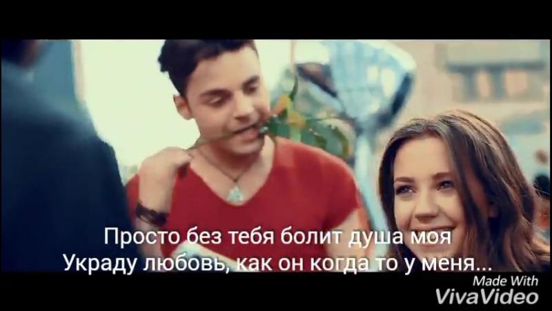 EDGAR ft. DOMINIK JOKER - Украду любовь (с субтитрами)2016