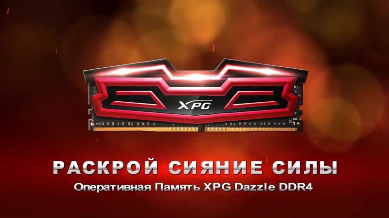 Оперативная Память XPG DAZZLE DDR4 LED