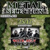 25.12 Metal Selection в Рок Хаус (Hok-key и др.)