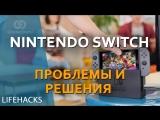 Nintendo Switch — лайфхаки и проба картриджа на вкус