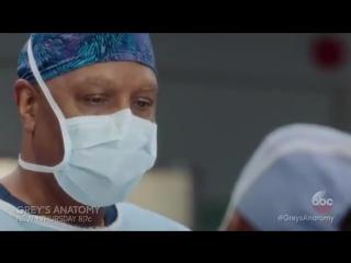 Промо Анатомия страсти (Grey's Anatomy) 13 сезон 8 серия