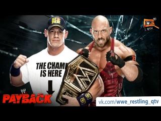 [WWE QTV[☆]PAYBACK]Джон Сина про Райбека]☆]John Cena vs Ryback]vk.com/wwe_restling_qtv