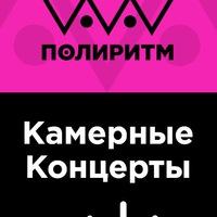 Логотип Камерные концерты в студии Полиритм