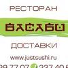 Суши Уфа. Доставка суши и пиццы — «Васаби» Уфа