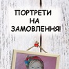 ♥ Портрети по фото ♥