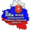 Фонд капитального ремонта Тульской области