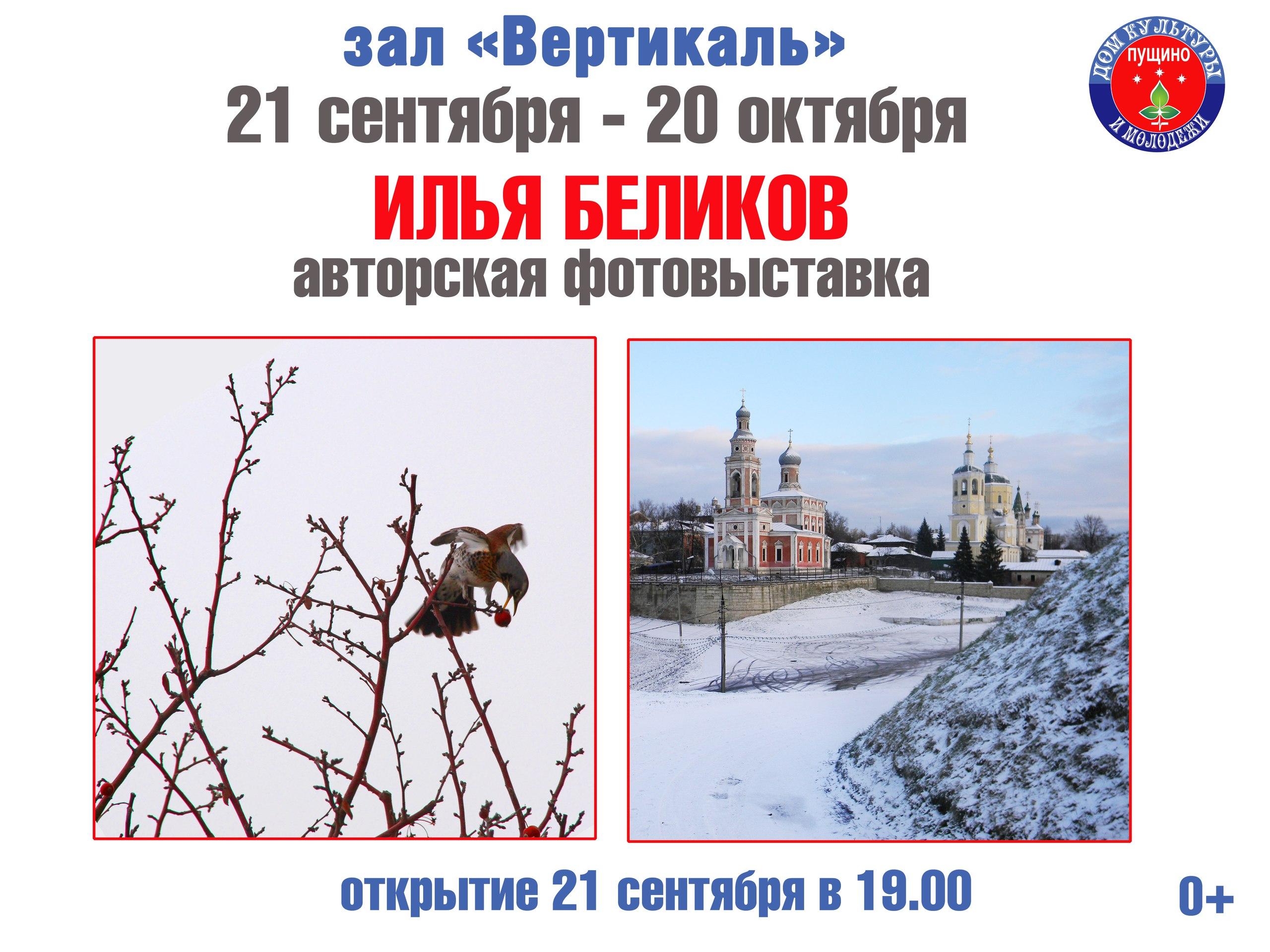 Приглашаем на авторскую фотовыставки Ильи Беликова!