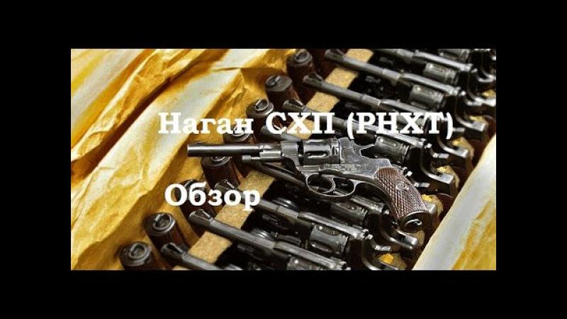 Обзор и стрельба Револьвер Наган СХП РНХТ