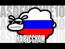 Asdfmovie 10 (rus vo)
