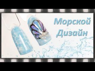 Морской дизайн ногтей гель-лаком Ракушка. Литье. Маникюр с фольгой для стеклянного дизайна