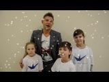 Поздравление от Мити Фомина детям Фонда