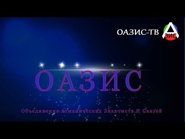 ПРЕЗЕНТАЦИЯ ОАЗИС-ТВ