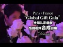【Димаш迪玛希Dimash】Global Gift Gala ,Paris, Collection which shot by fans