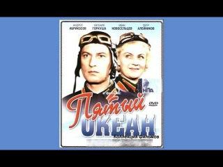 Пятый океан— 1940  Советский приключенческий фильм