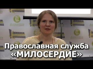 Ирина Редько-Опыт работы с волонтёрами Православной службы помощи «Милосердие»