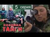 Хозяйка тайги 1 сезон 5 серия Последний кордон часть 1