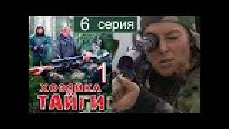 Хозяйка тайги 1 сезон 6 серия Последний кордон часть 2