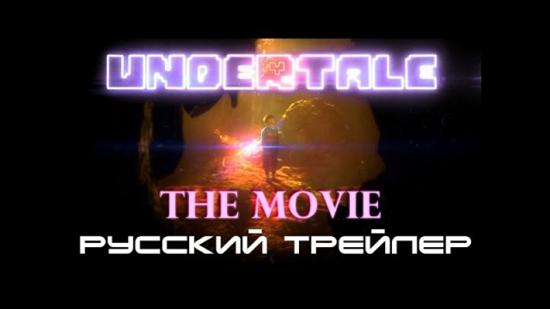 UNDERTALE The Movie 2017 Русский Трейлер