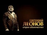 Евгений Леонов  Страх одиночества