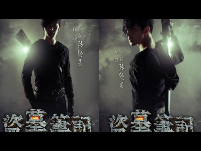 Затерянная гробница / The Lost Tomb - Kylin Zhang (Little brother)