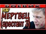 Мертвец Арестант 32016, криминальный фильм новые русские боевики 2016
