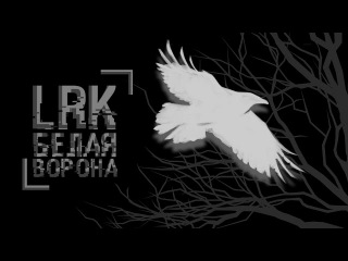MixTape | Белая Ворона | LRK