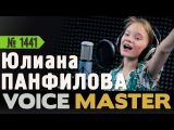 Панфилова Юлиана - Хромой Король (Александр Дулов)
