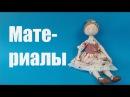Материалы для создания текстильной куклы Нюра