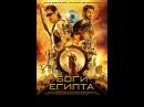 Боги Египта / Gods of Egypt 2016