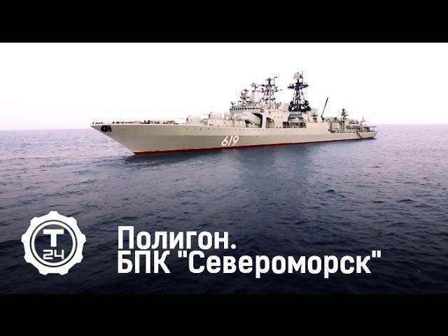 БПК Североморск