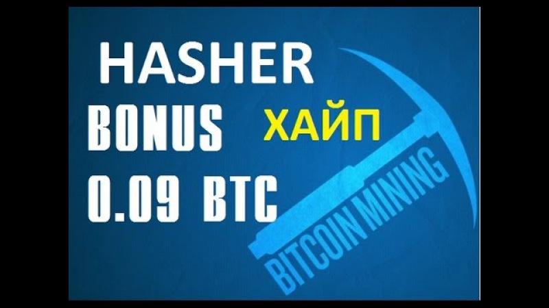 HASHER хайп с бонусом 0,09 BITCOIN старт без вложений