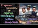 11. Угарные моменты со стрима DESERTOD, LeBwa и Bloody BloW 18