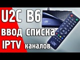 Ввод списка IPTV каналов в U2C B6 HD. Конвертер списков из m3u в xml.