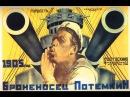 Броненосец Потемкин (1925, СССР, Драма, История)