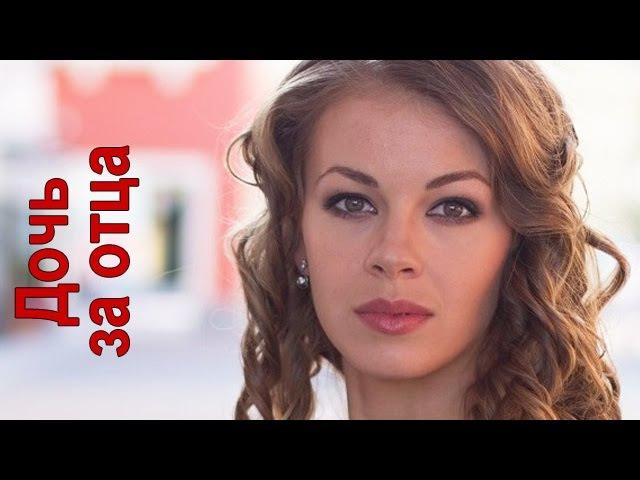 Дочь за отца 1-4 серия Фильм HD Мелодрама 2015 melodrama Doch za otca