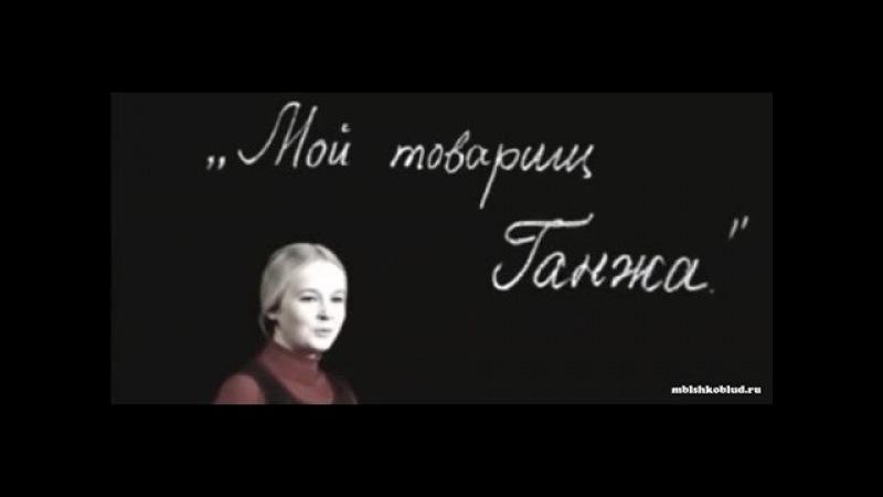 мой товарищ ГанЖА GHBRJK ПРИКОЛ