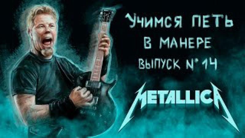 Учимся петь в манере. Выпуск №14. Metallica - James Hetfield (Джеймс Хетфилд).