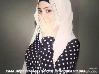 Хава Ибрагимова (Чакра) Лепестками роз