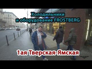 Холодильник и оборудование FROSTBERG На 1ой Тверской-Ямской