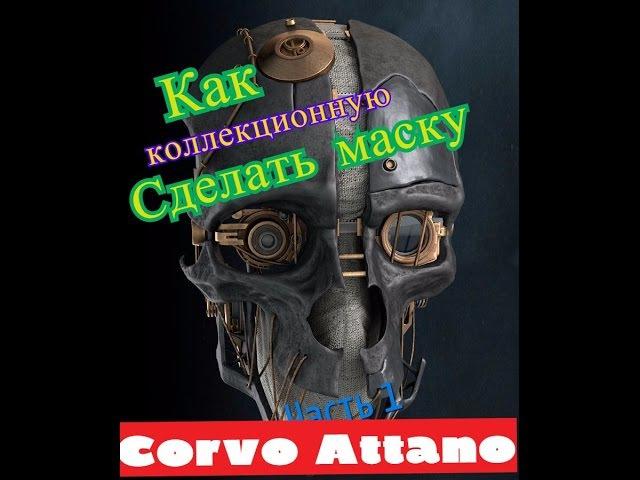 Как сделать коллекционную маску DIY Corvo Attano from a game Dishonored часть 1