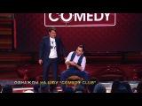 Однажды в России: Comedy Club